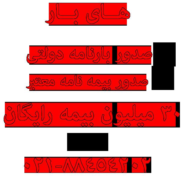 کرایه خاور ارزان تهران به شهرکرد