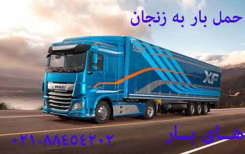 باربری زنجان