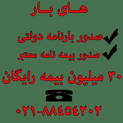 کرایه خاور ارزان