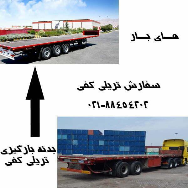 تریلی کفی تهران به شیراز