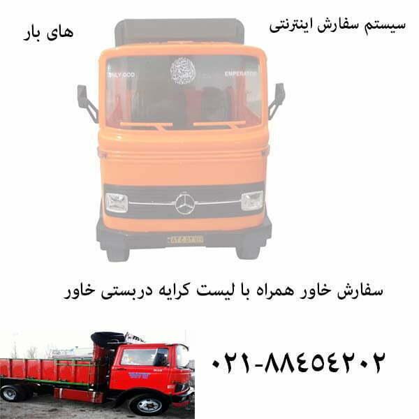 خاور دربستی ارزان از تهران