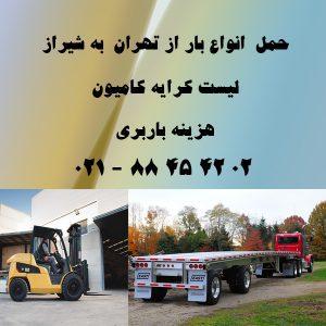 هزینه باربری تهران به شیراز