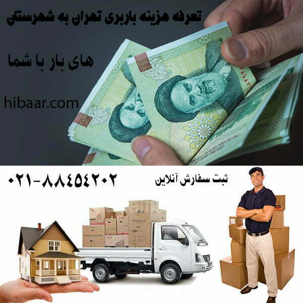 هزینه باربری های بار به شیراز