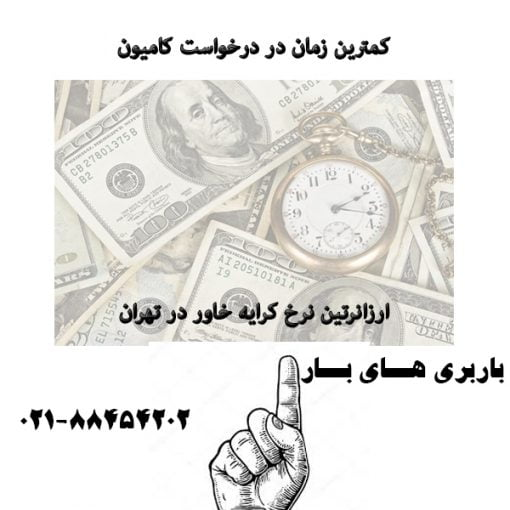 هزینه مناسب باربری شیراز