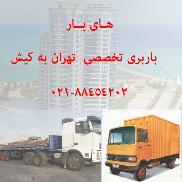 باربری تهران به کیش