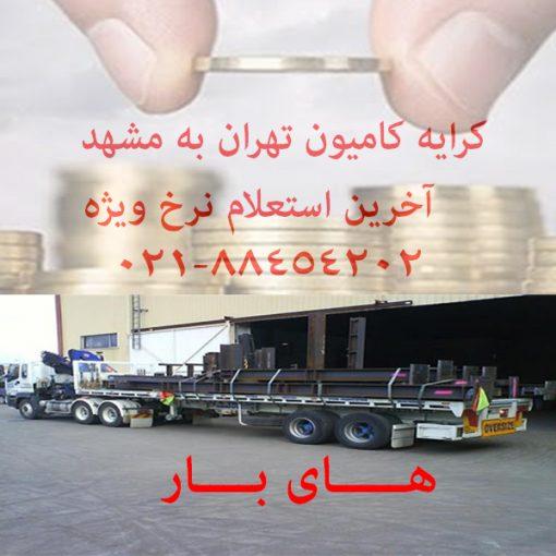 کرایه کامیون تهران به مشهد