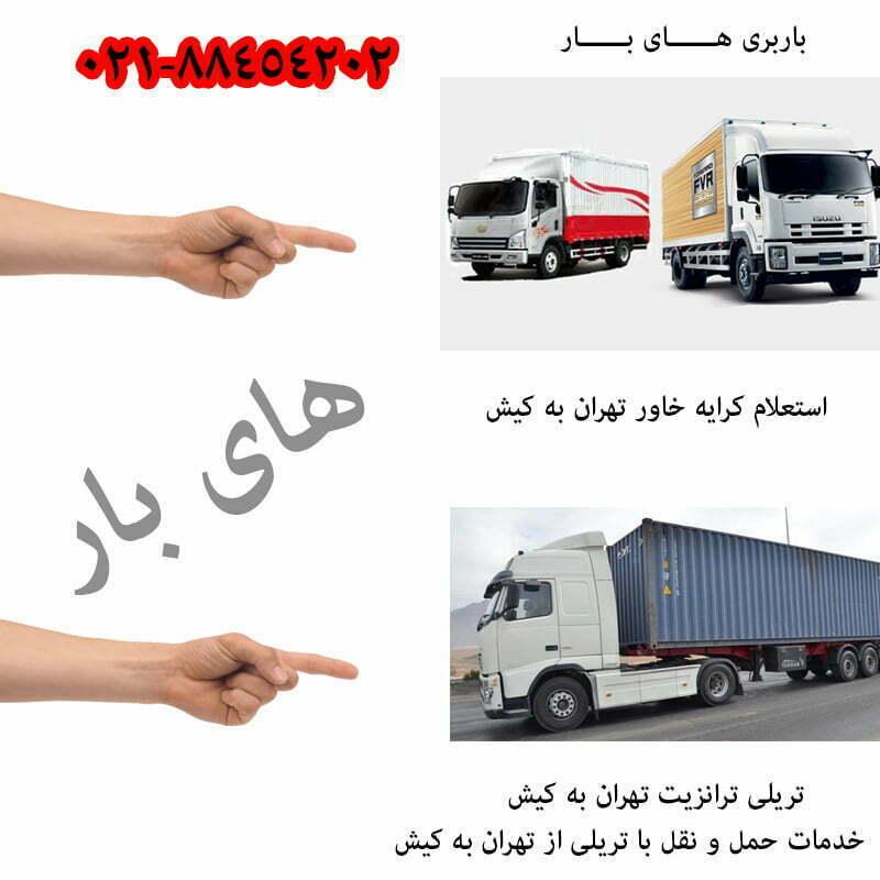 کرایه کامیون تهران به کیش