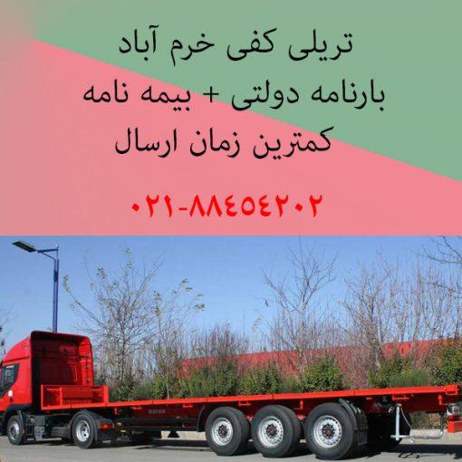 کفی تهران به خرم آباد