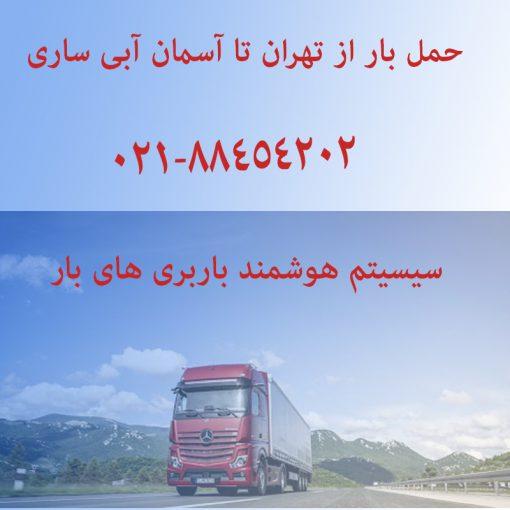 کرایه کامیون تهران به ساری