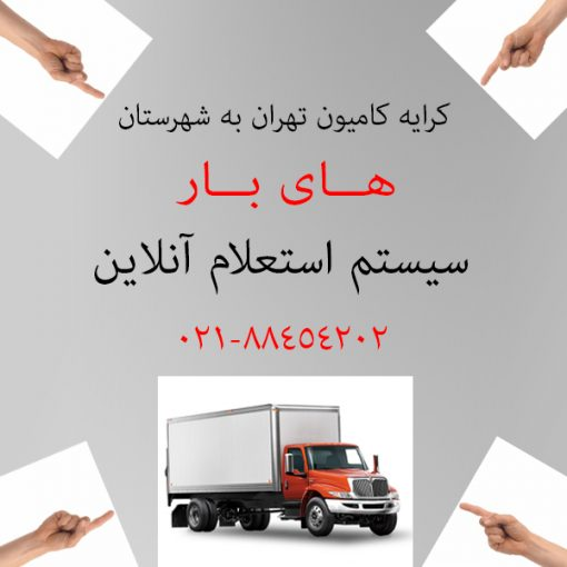 کرایه کامیون تهران به خرم آباد