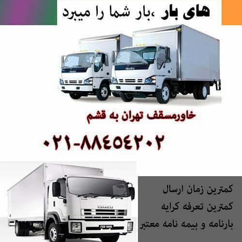 خاور مسقف قشم