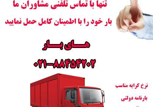 باربری شیراز