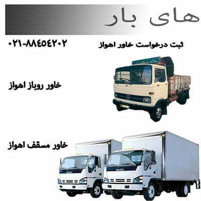خاور ارزان اهواز