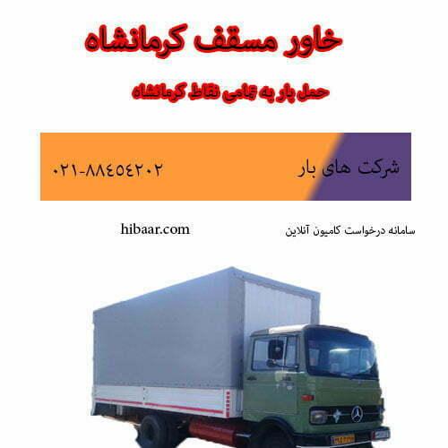 خاور مسقف کرمانشاه
