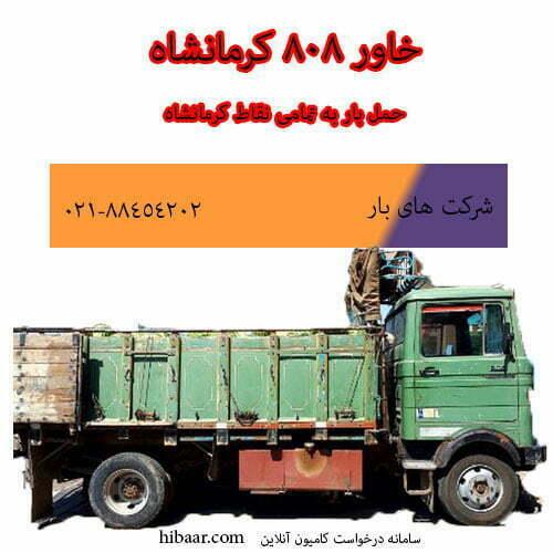 خاور 808 کرمانشاه