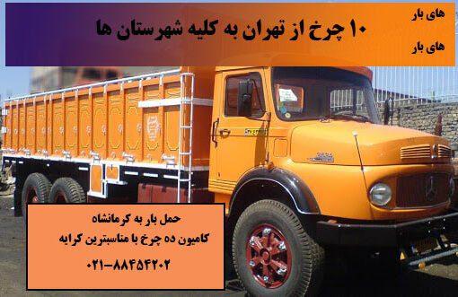 10چرخ کرمانشاه