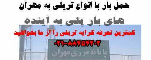 باربری تهران به مهران