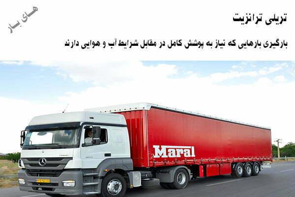 ترانزیت تهران به بیرجند
