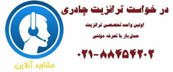 ترانزیت چادری کرمانشاه