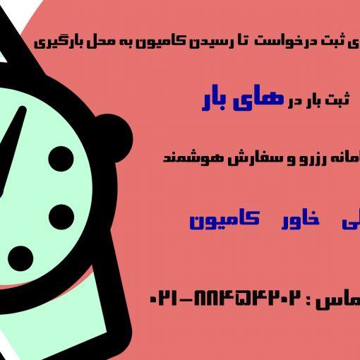 تریلی تهران به اردبیل