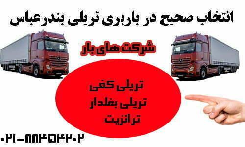 تریلی تهران به بندرعباس