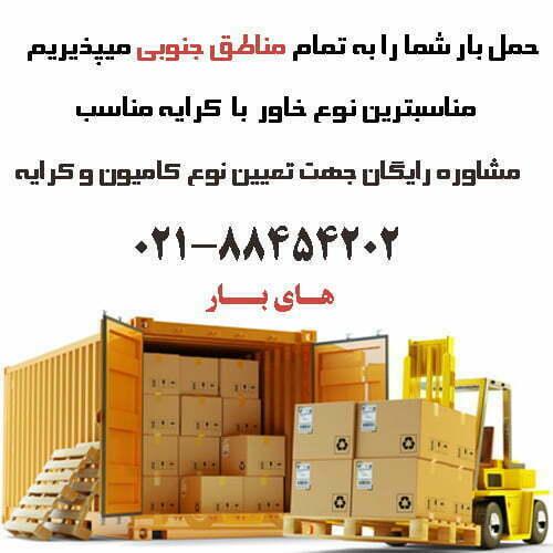 حمل بار خاور بوشهر