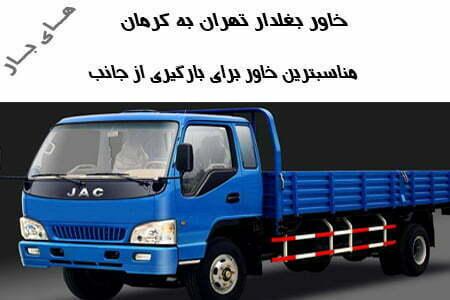 خاور بغلدار تهران به کرمان