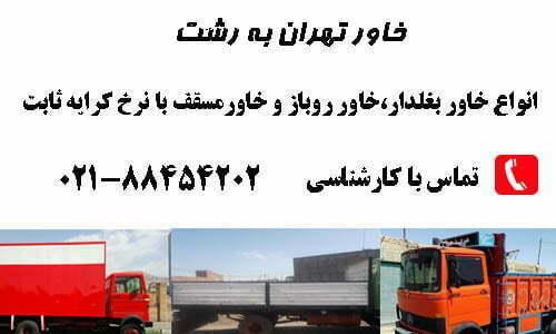 خاور تهران به رشت
