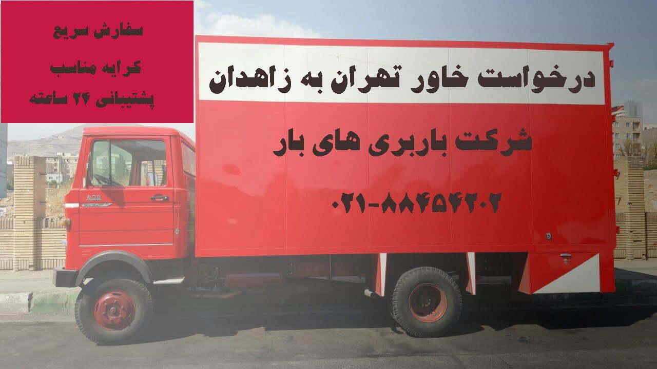 خاور مسقف تهران به زاهدان