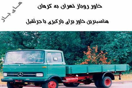 خاور روباز تهران به کرمان