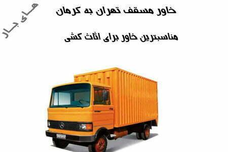 خاور مسقف تهران به کرمان