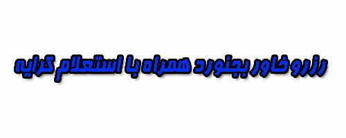 رزرو خاور تهران به بجنورد