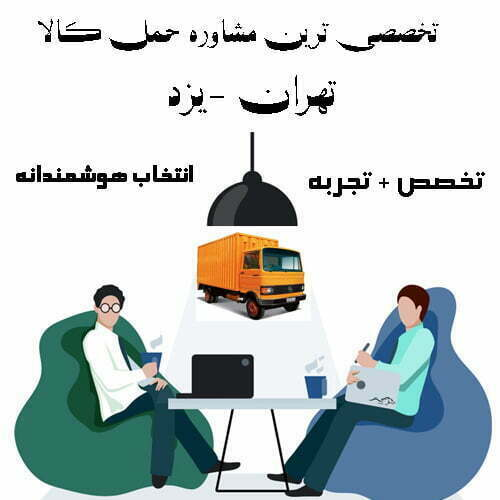 کامیون تهران به یزد