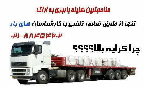 باربری تهران به اراک