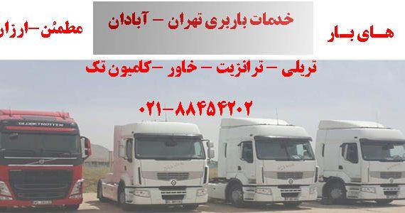 باربری تهران به آبادان