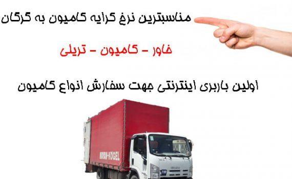 باربری تهران به گرگان