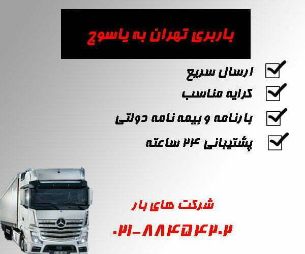 باربری تهران به یاسوج