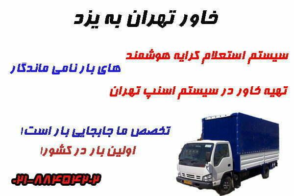 باربری خاور یزد