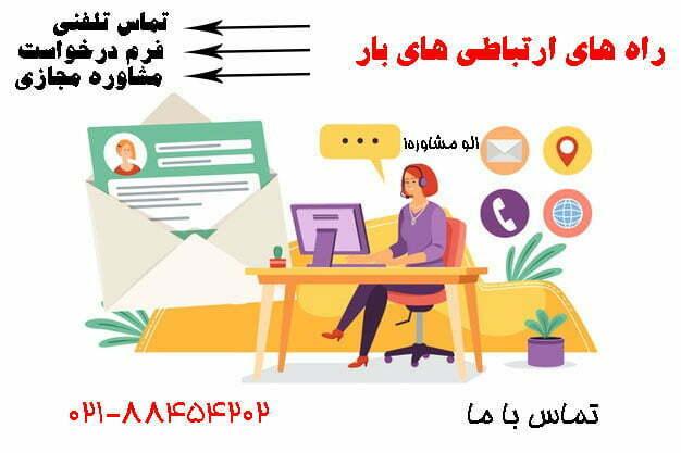 مشاوره خاور تهران به شهرستان