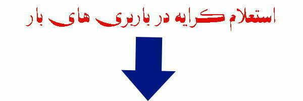 استعلام کرایه تهران به مرزبازرگان