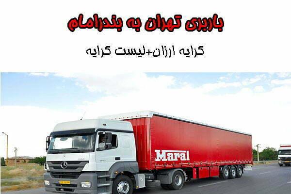 باربری تهران به بندرامام