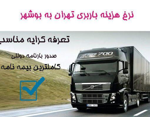باربری تهران به بوشهر
