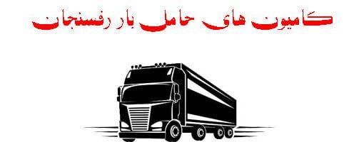 باربری تهران به رفسنجان