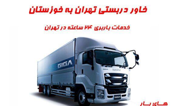 باربری خاور تهران به خوزستان