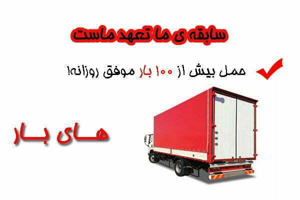 باربری معتمد خاور