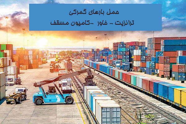 ترانزیت گمرکی تهران به مرز بازرگان