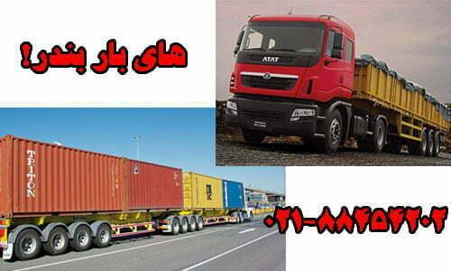 تریلی تهران به بندر
