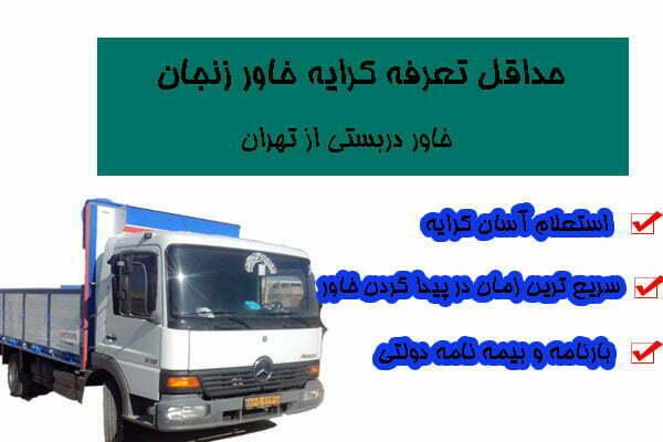 خاور تهران به زنجان