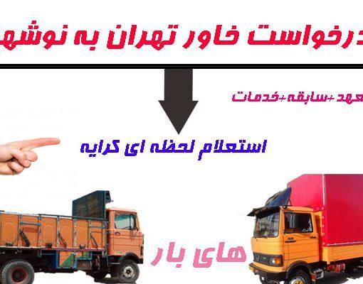 خاور تهران به نوشهر