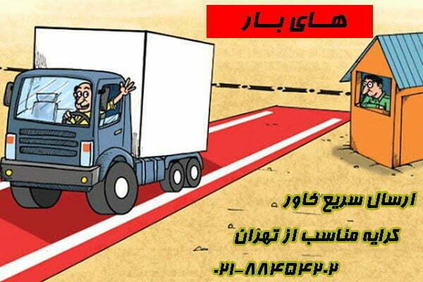 خاور تهران به گیلان